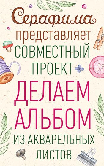 """СП """"Альбом из акварельных листов"""" с Серафимой"""