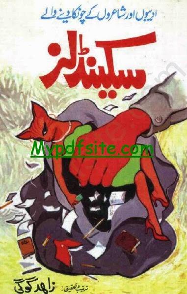 Shairoon Aur Adeebon Kay Scandals By Zahid Gogi