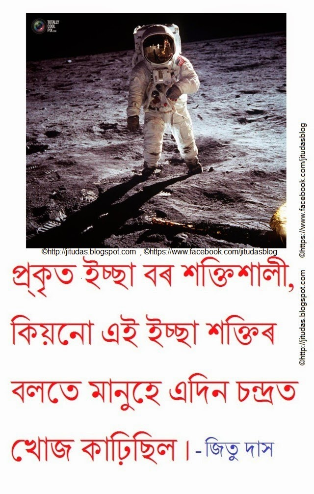 3samese love and life quotes assamese love and life quotes vol3 by jitu das quotes altavistaventures Choice Image
