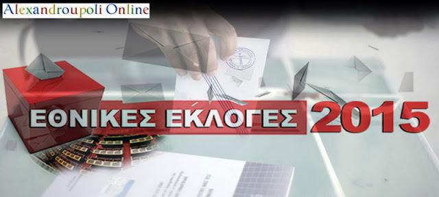 Αποτελέσματα Εθνικών Εκλογών Σεπτεμβρίου 2015