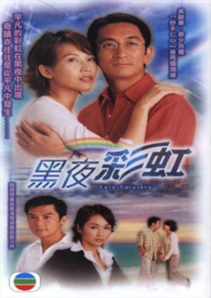 Cầu Vòng Trong Đêm - Fate Twister (2003) - FFVN - (22/22)