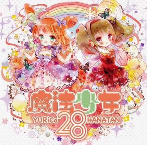[MUSIC] Hanatan – Mahou Shoujo 28 魔法少女28 (2014.11.26/MP3/RAR)
