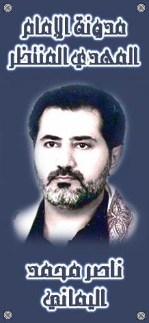 الإمام المهدي المنتظر ناصر محمد اليماني