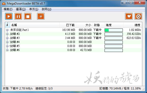 %E5%9C%96%E7%89%87+007 - Mega Downloader:MEGA專屬的檔案下載器