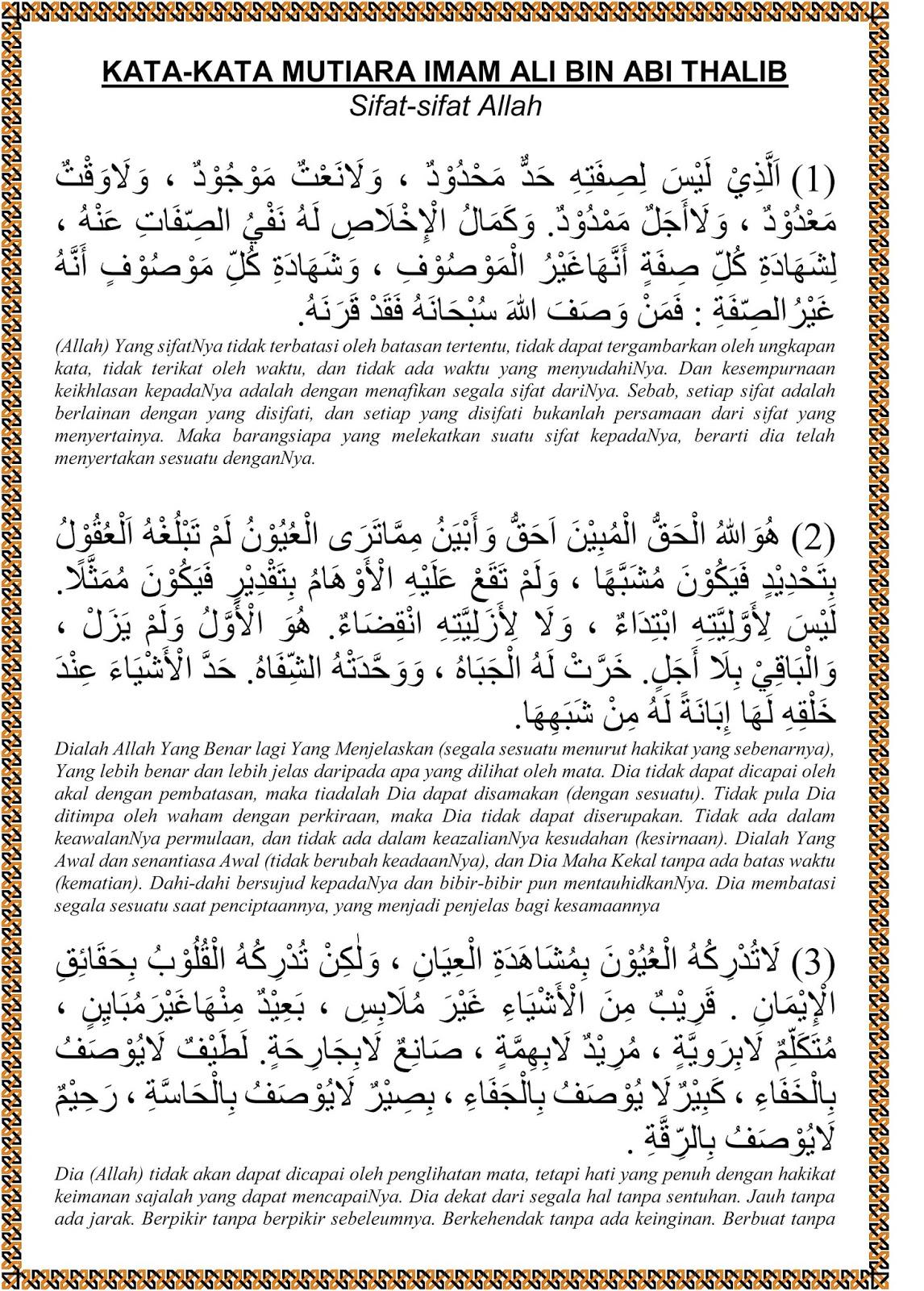 Sifat Sifat Allah Kata Kata Mutiara Imam Ali Bin Abi Thalib