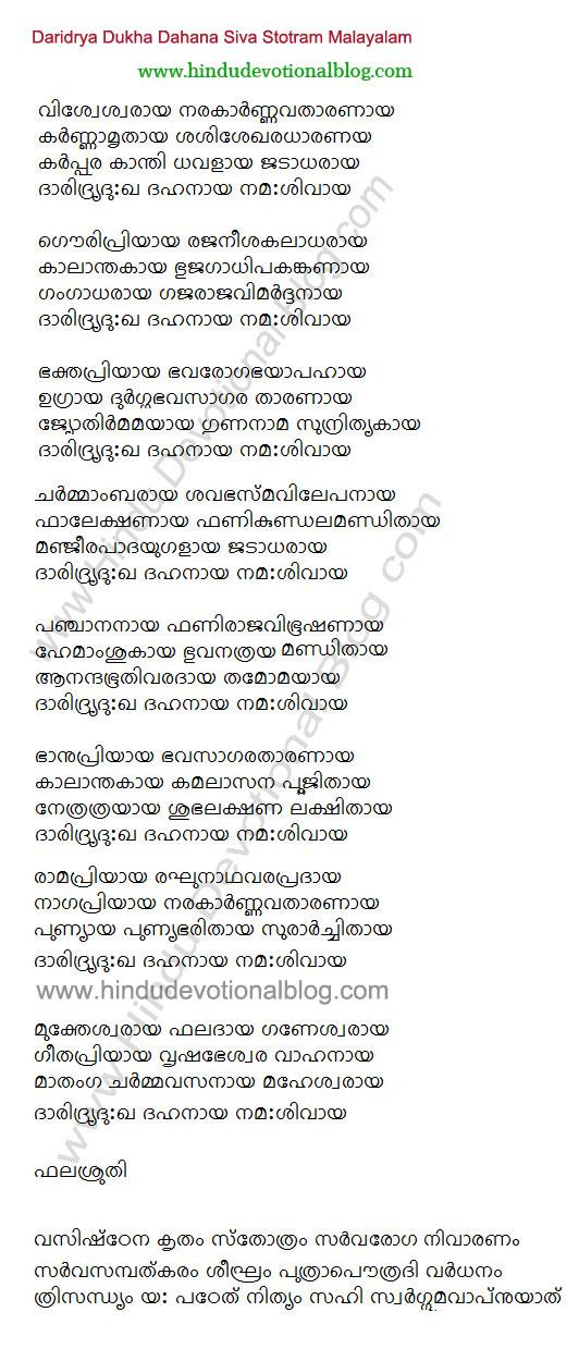 Ayyappa Seva Sangham Blog