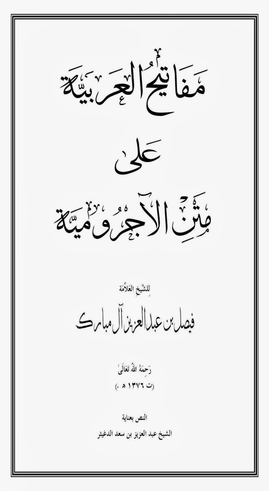 مفاتيح العربية على متن الآجرومية - فيصل آل مبارك