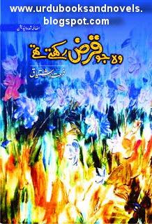 Woh Jo Qarz Rakhtay Thay By Farhat Ishtiaq