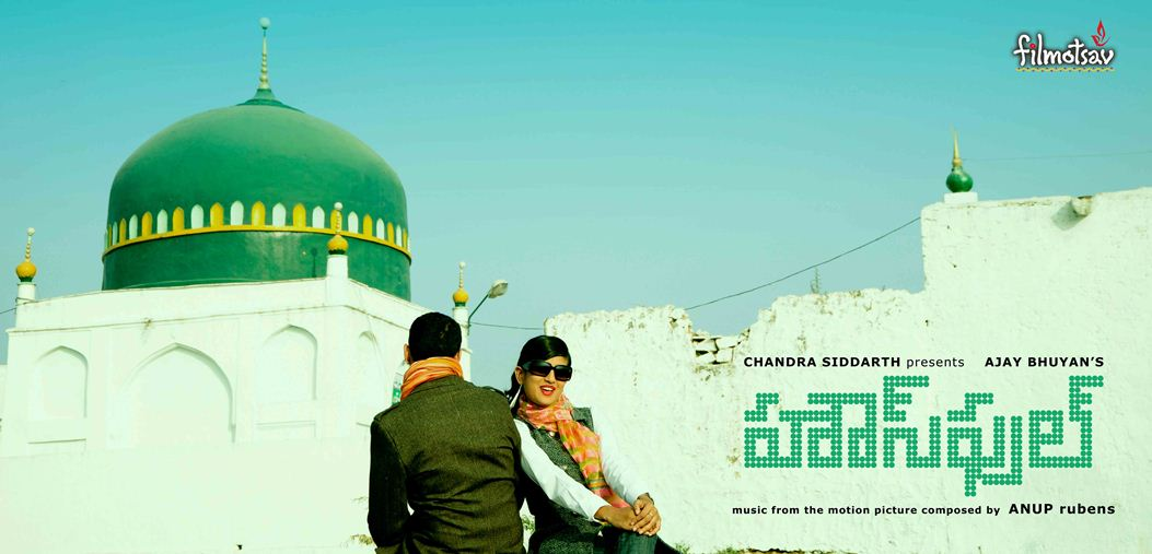Telugu House Full Movie Wallpapers