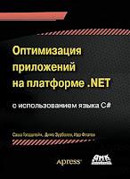 книга «Оптимизация приложений на платформе .NET с использованием языка C# 5.0»