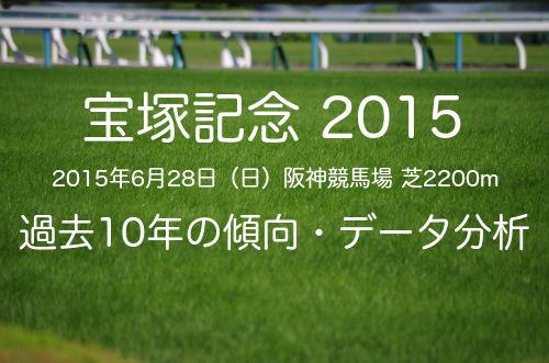 2015年宝塚記念 過去10年の傾向・データ分析
