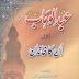 Maulana Abdul Wahab Aur Aun Ka Khandan urdu pdf Book
