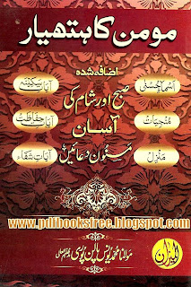 Free full download Islamic duas book in urdu pdf
