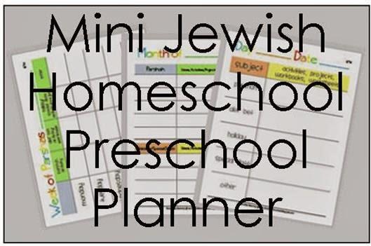 Free Mini Jewish Homeschool Preschool Planner