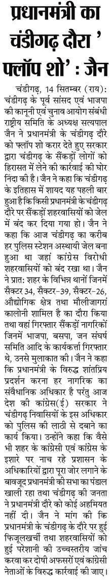चंडीगढ़ के पूर्व सांसद सत्य पाल जैन ने प्रधानमंत्री के चंडीगढ़ दौरे को फ्लाप शो करार देते हुए सरकार द्वारा चंडीगढ़ के सैंकड़ों लोगों को में लेने की कार्यवाई की घोर निंदा की है।