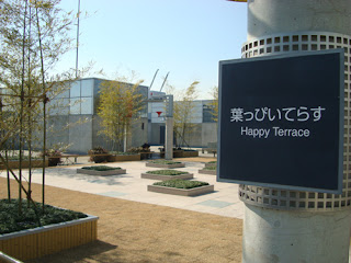 Kyoto Station Happy Terrace