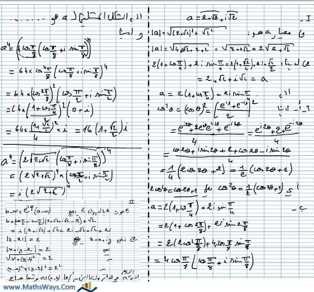 تصحيح التمرين الثاني-الاعداد العقدية- من الامتحان الوطني 2015 في مادة الرياضيات المسرب