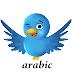 تحميل تطبيق تويتر عربي للأندرويد مجانا
