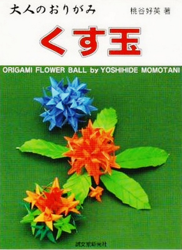 Origami japo burajirujin livros de origami para downoad baixar em yoshihide momotani origami flower ball download baixar pdf livro book mightylinksfo
