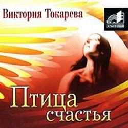 Птица счастья. Виктория Токарева — Слушать аудиокнигу онлайн