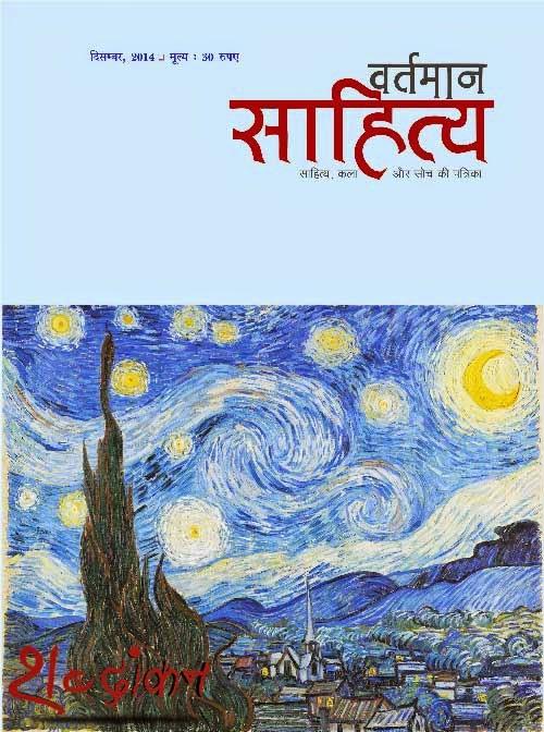 dowload vartman sahitya 2014 / वर्तमान साहित्य का दिसम्बर 2014 अंक डाउनलोड करें