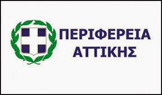 Άμεση αντίδραση της Περιφέρειας Αττικής σε καταγγελίες σχετικά με τα προγράμματα ΤΟΠΣΑ