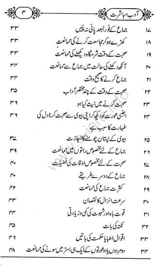 Adaab e mubashirat pdf book