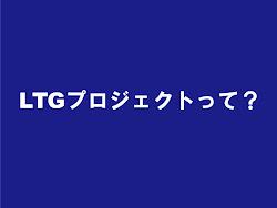 LTGとは。。。