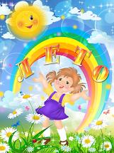 Письма лета - 7
