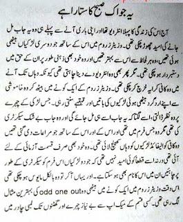 download free pdf  Yeh Jo Ik Subha Ka Sitara Hai by Umera Ahmed