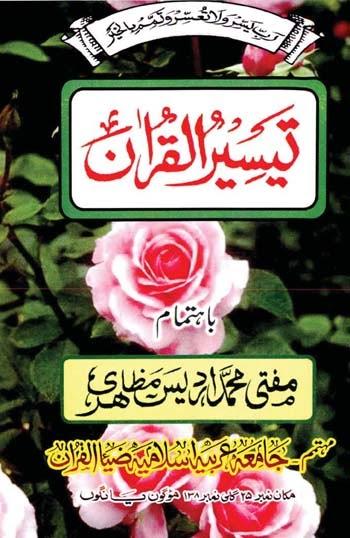 Thaisirul Quran F.jpg