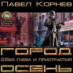 Без гнева и пристрастия. Павел Корнев — Слушать аудиокнигу онлайн