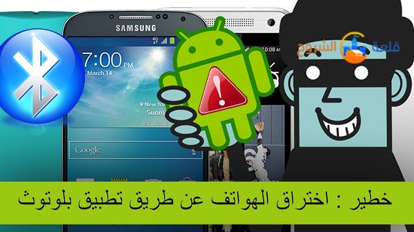 خطير : اختراق الهواتف عن طريق تطبيق بلوتوث
