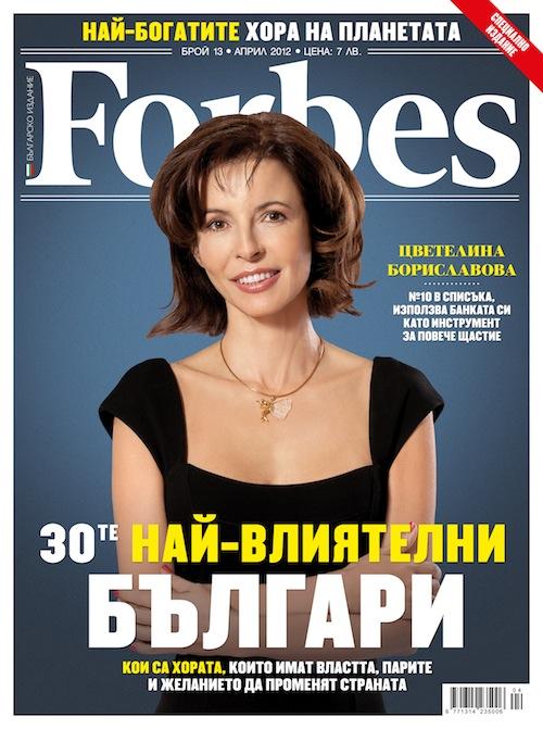 Forbes обяви първата класация на най-влиятелните българи