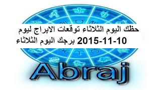 حظك اليوم الثلاثاء توقعات الابراج ليوم 10-11-2015 برجك اليوم الثلاثاء