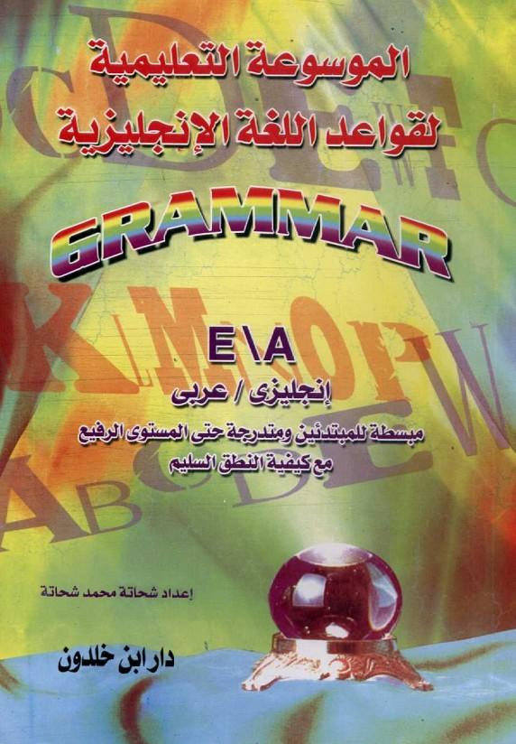 حمل الموسوعة التعليمية لقواعد اللغة الإنجليزية pdf