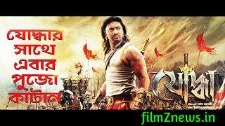 Yoddhar Sathe Ebar Pujo Katan Song Lyrics - Yoddha (2014) Bengali Movie