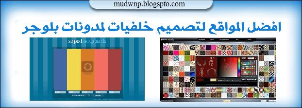 اقوى و افضل المواقع لتصميم خلفيات احترافية لمدونات بلوجر و المواقع التي يستخدمها كبار المصممين