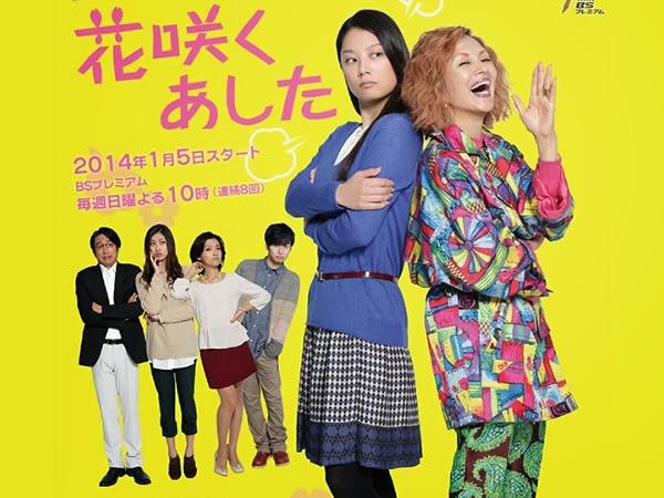 花開明日(日劇) Hanasaku Ashita