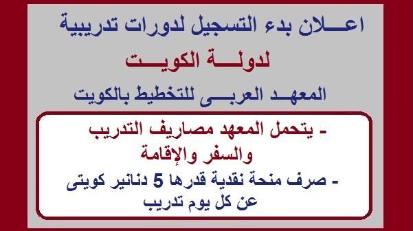 الاعلان عن بدء التسجيل لحجز دورات تدريبية لدولة الكويت - وتقديم الطلبات حتى 28 / 9