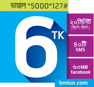 Grameenphone-6Tk-Bundle-20Minutes-Talktime-40SMS-60MB-facebook-Data-1Day-Dial-5000-127