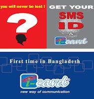 free sms id, digital id