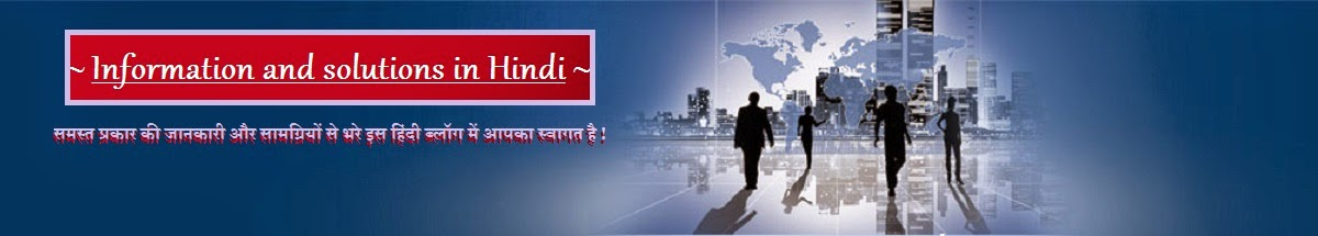 Information and solutions in Hindi