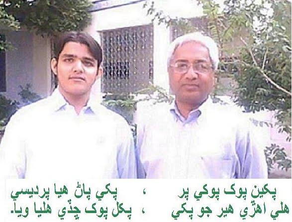 "Shaikh Muhammad Mujtaba Khan with his Ideal Teacher """"Late Sir Manzoor Ahmed Memon"""""