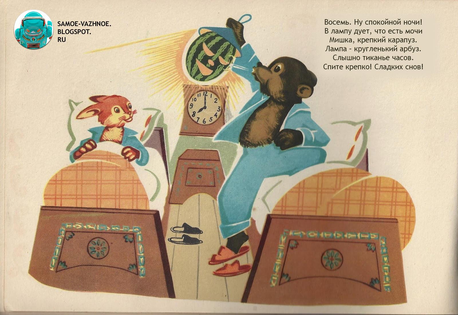 Библиотека советских детских книг. Библиотека детские книги СССР