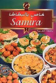 Samira - Spécial Pommes de Terre en Arabe Samira+special+pomme+de+terre+1