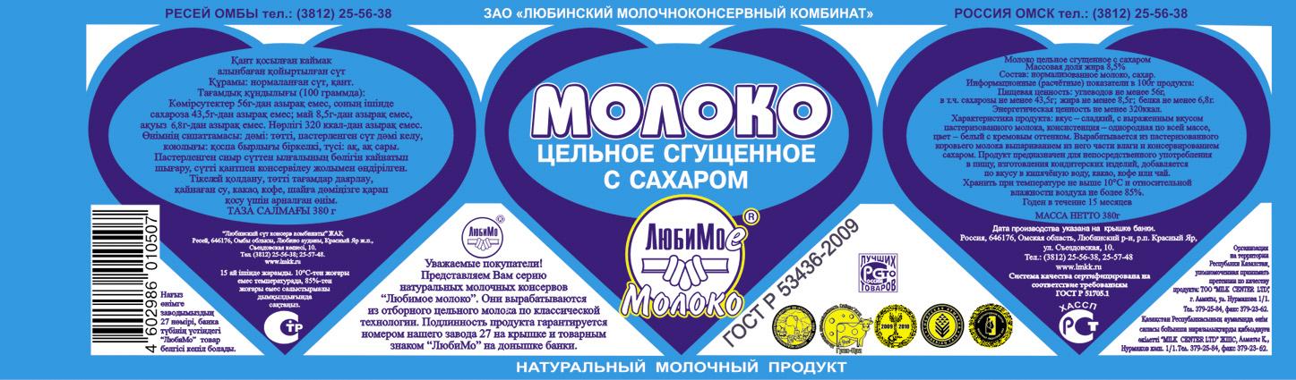 tryslona.ru - tryslona Resources and Information. This website is for ...: tryslona.ru/sgushhennoe-moloko-etiketka.html