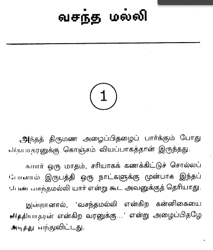 read tamil novels online pdf