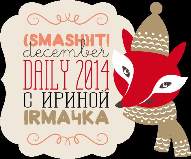 Декабрьский ежеДневник 2014