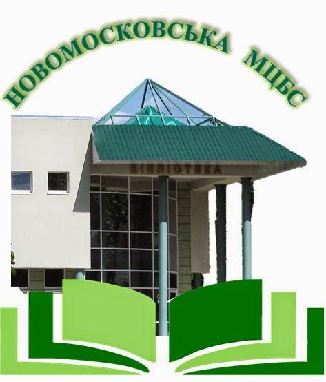 Новомосковська МЦБС